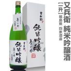 又兵衛 純米吟醸 1800ml 箱付(福島県 日本酒)