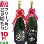 (記念彫刻ボトル(フリープランのお見積もり無料(返金保証付( シャンパン&ワイン 特大シャンパン