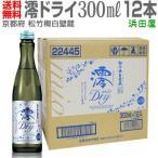 ドライ(300ml 12本) 澪ドライ (送料無料) 松竹梅白壁蔵 日本酒 全国銘酒 スパークリング清酒 澪DRY