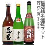 日本酒 飲み比べセット 福島の純米酒日本酒やや辛口720ml  3本組 箱無 遥香 夢心 夢の香 栄川純米酒辛口クール便 同梱は地区により+500〜1000円