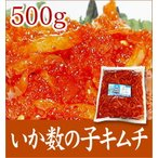 (ヤマト運輸)【韓国製キムチ】イカ数の子キムチ(500g)☆イカ50%+数の子50%本格仕込みキムチ【品質保証付
