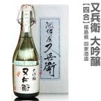 (720ml)又兵衛 大吟醸(白箱)(福島県 日本酒)