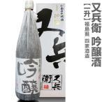 又兵衛 吟醸 1800ml 箱付(福島県 日本酒)