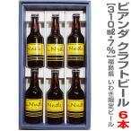 (いわき限定ビール)ビアンダギフトセット(310ml×6本