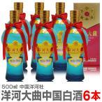 洋河大曲 白酒 中国酒 38度 500ml 6本組 箱入 (送料無料沖縄 離島対象外)