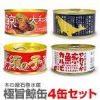 鯨(くじら)三昧 極旨鯨缶詰4缶セット(クール同梱不可)木の屋石巻水産