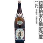 昔のカストリ焼酎 花春5年熟成粕取り焼酎 1800ml 福島県花春酒造