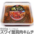 生ズワイ蟹肩肉ケジャン キムチ 500g ハーフカット6入甘辛ケジャン【冷凍】