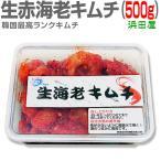 【冷凍】生の赤海老キムチ 500g(むき身)冷凍発送