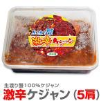 【冷凍】激辛ケジャン(Mサイズ5肩 500g) 渡り蟹ヤンニョムケジャン辛口キムチ (非冷凍品同梱不可)