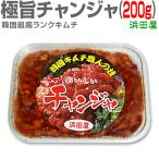 キムチ 冷凍 チャンジャ 200g 韓国キムチ 味保証付きチャンジャ