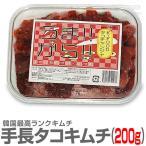 冷凍  生手長タコのキムチ 200g 韓国の味