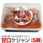 【冷凍】甘口・渡り蟹キムチ ケジャン(Mサイズ5肩 内容量約500g)  ヤンニョムケジャン・非冷凍品同梱不可