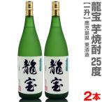 【2本セット】東酒造芋焼酎「龍宝」 1800ml 25度 箱無【送料無料 クール品同梱不可】