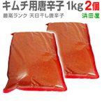 【2個セット】甘みもある美味しいキムチ用唐辛子(とうがらし・1kg)【合計2キロ】最高級ランク 日本加工品【送料無料 クール品同梱不可】