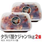 【2個セット】極旨【冷凍】生タラバ蟹ケジャン 1kg 【合計2キロ】【送料無料】(非冷凍品同梱不可)
