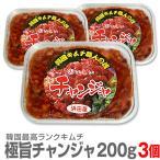 【3個セット】キムチ 冷凍 チャンジャ 200g 韓国キムチ 味保証付きチャンジャ【送料無料】