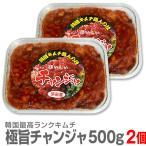 キムチ 冷凍 チャンジャ 500g 韓国キムチ