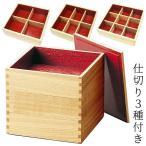 ショッピング重箱 国産 木製重箱 選べる仕切り3種類付 三段 越前漆器 白木 内朱 (松屋漆器) 001-1056