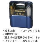 お墓参りセット 御燈香 ワイド(ローソク、線香、ライター、マッチ) 001-1210
