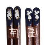 Yahoo!漆器とキッチン 祭りのええもん箸 若狭塗り ふりむき干支箸 黒 (お箸 若狭箸) 001-1301a