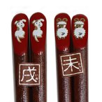箸 若狭塗り ふりむき干支箸 赤 (お箸 若狭箸) 001-1301b