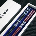 箸 夫婦箸 若狭塗り  とんぼ玉桜模様 桐箱入り 送料無料 001-1601(お箸 木製 二膳)