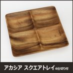 木製 アカシア食器 スクエアトレー4つ仕切り付き