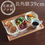 北欧産 ブナ材 木製 カフェ 長角膳(トレー、お盆) 39cm ナチュラル 001-3991