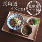 北欧産 ブナ材 木製 カフェ 長角膳(トレー、お盆) 42cm ナチュラル 001-3992