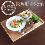 北欧産 ブナ材 木製 カフェ 長角膳(トレー、お盆) 45cm ナチュラル 001-3993