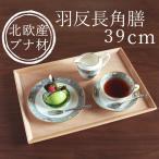 北欧産 ブナ材 木製 カフェ 羽反り長角膳(トレー、お盆) 39cm ナチュラル 001-3994