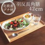 北欧産 ブナ材 木製 カフェ 羽反り長角膳(トレー、お盆) 42cm ナチュラル 001-3995