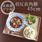 北欧産 ブナ材 木製 カフェ 羽反り長角膳(トレー、お盆) 45cm ナチュラル 001-3996