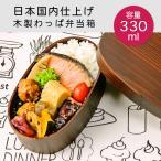 曲げわっぱ 弁当箱 小判(小) うるし塗 日本国内仕上げ 001-689 S