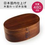 曲げわっぱ 弁当箱 合口小判(小) うるし塗 日本国内仕上げ 001-690 S