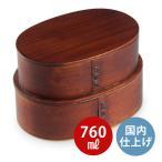 曲げわっぱ 弁当箱 重ね小判2段入子(板蓋) うるし塗 日本国内仕上げ 001-693
