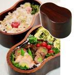 ショッピング弁当箱 お弁当箱 ひさご2段弁当箱 くりぬき(くり抜き) うるし塗001-696(木製、ランチボックス)