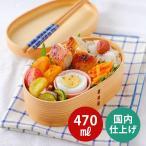 曲げわっぱ 弁当箱 小判(中) ナチュラル 日本国内仕上げ 001-838