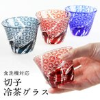 切子 冷茶グラス (コバルト(紺)・赤・インクブルー) 食洗機対応 (切子硝子 切子ガラス カットグラス)