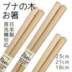 箸 食洗機対応 ブナの木 23cm/21cm/18cm (食器洗い乾燥機対応 日本製)