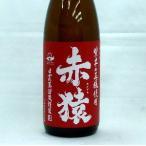 赤猿・紫芋の王様使用 送料格安条件付き送料無料 25度1800ml