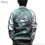 送料無料 スカジャン 和柄 刺繍 富士に龍(ライトグリーン) オールシーズン 横須賀ジャンバー サテン