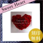 Sweet Heart 白枠 ハート型プリザーブドフラワースウィートハート 枯れないお花 メッセージ名入れ可能 母の日や結婚お祝いに