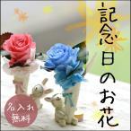 結婚記念日ギフト 一周年記念日 紙婚式プリザーブドフラワー  枯れないお花 メッセージ名入れ可能 1周年目の結婚記念日のプレゼントに