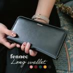 Fennec  フェネック  長財布 レディーズ レザー コインケース付き 送料無料