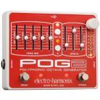 Electro-Harmonix POG 2|国内用電源アダプター付属|オクターバー|並行輸入品