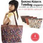 OZ COLLECTION(オズコレクション) sarongkebaya-bag シンガポール サロンケバヤバッグ バティック 布バッグ トートバッグ