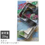 プランターハンガー ステン ワイド型 No.105 日本製 フェンス 壁面 壁掛け 小KD