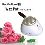 New Wax Flower専用 Wax Pot パレス化学